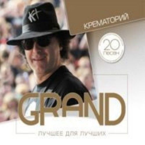 Krematorij. Grand Collection