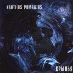 Nautilus Pompilius. Krylja