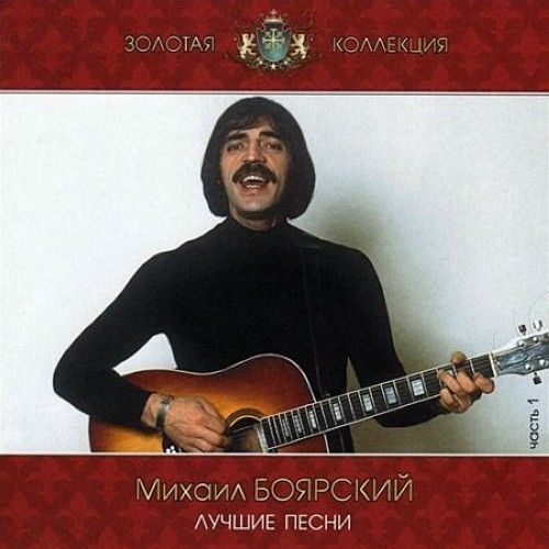 Mikhail Bojarskij - Luchshie pesni Chast 1