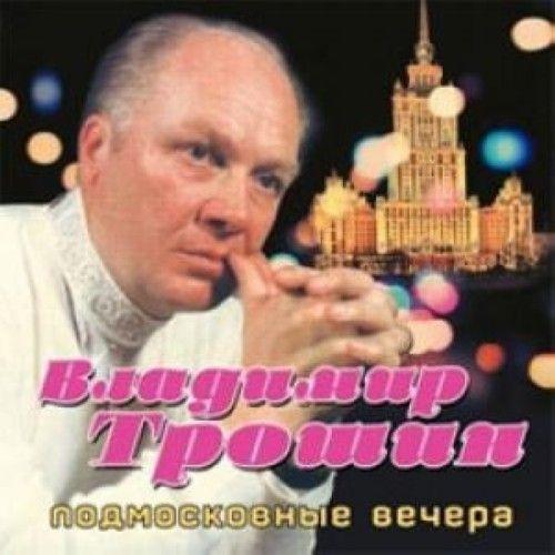 Vladimir Troshin. Podmoskovnye vechera. Imena na vse vremena