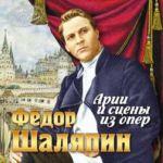 Федор Шаляпин. Арии и сцены из опер. Имена на все времена