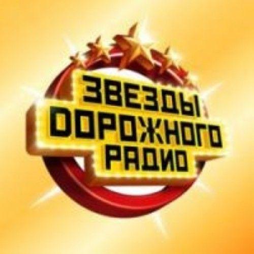 Sbornik - Zvezdy dorozhnogo radio
