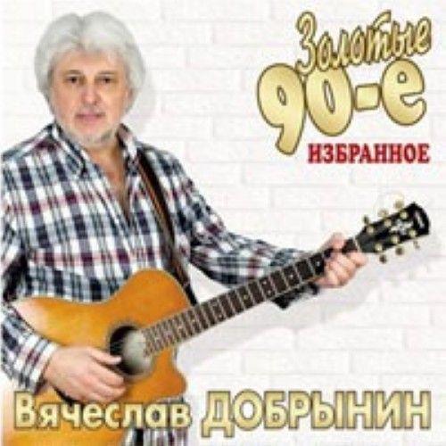 Vjacheslav Dobrynin - Zolotye 90-E