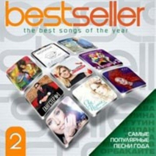 Bestseller 2. The best songs of the year