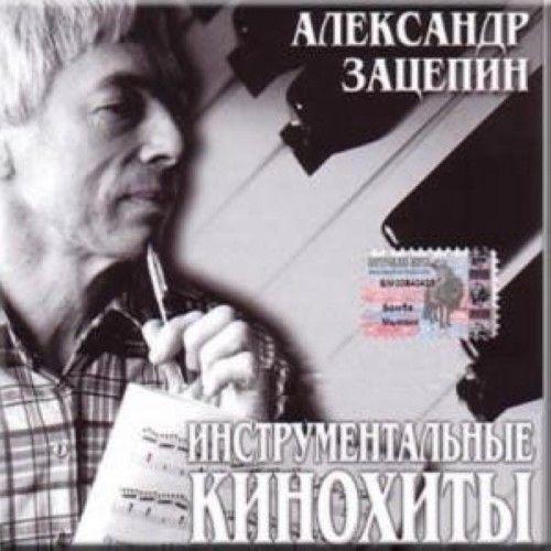 Aleksandr Zatsepin - Instrumentalnye Kinokhity