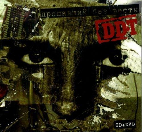 DDT / ДДТ. Пропавший без вести (CD+DVD)