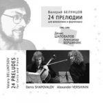 24 прелюдии для виолончели и фортепиано