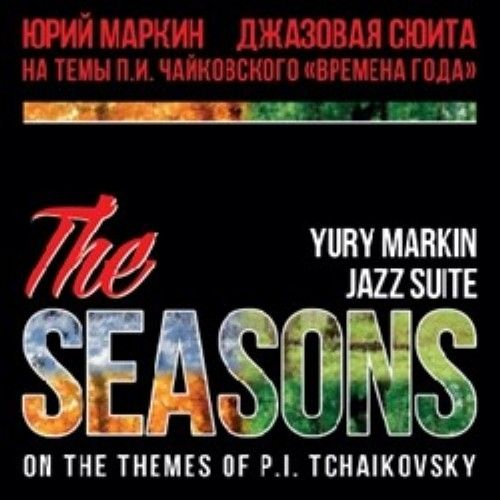 "Yury Markin. Jazz suite ""The Seasons"" on the themes of P.I.Tchaikovsky"
