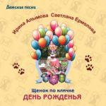"""Schenok po klichke Den rozhdenja. Detskie pesni. Puppy named """"Happy Birthday"""". Children's songs in Russian"""