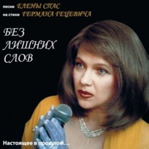 Елена Спас. Без лишних слов