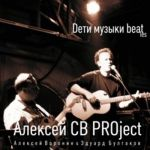 Alexey SV Project. Children of Beatles' Music