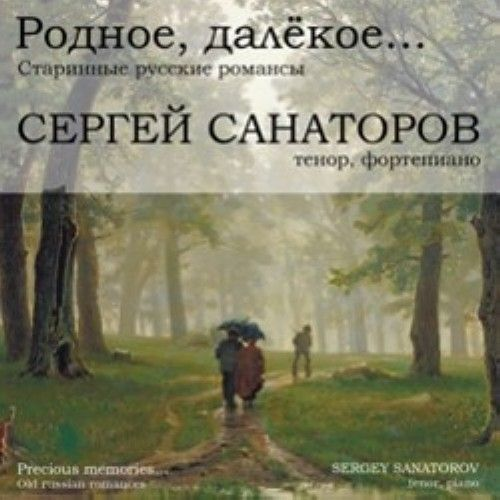 Sergey Sanatorov (tenor) Precious memories... Old Russian romances