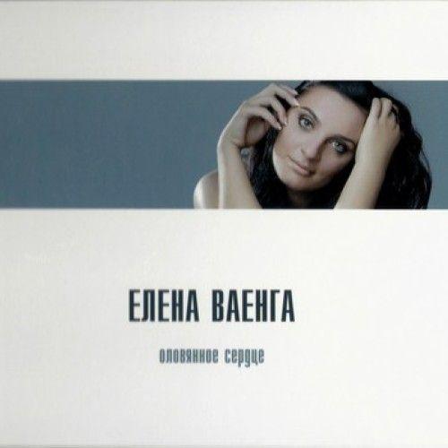 Elena Vaenga.  Olovjannoe Serdtse