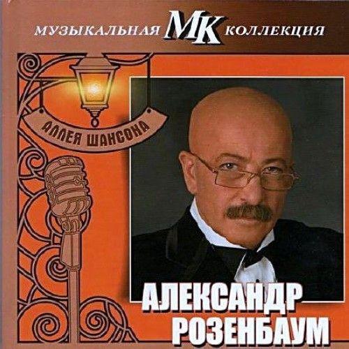 MK Alleja Shansona. Aleksandr Rozenbaum