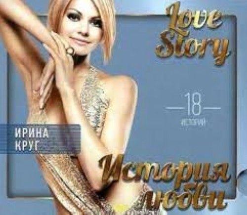 Love Story. Irina Krug