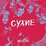 SuKhiE  Novaya 2015