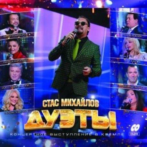 Стас Михайлов. Дуэты CD+DVD