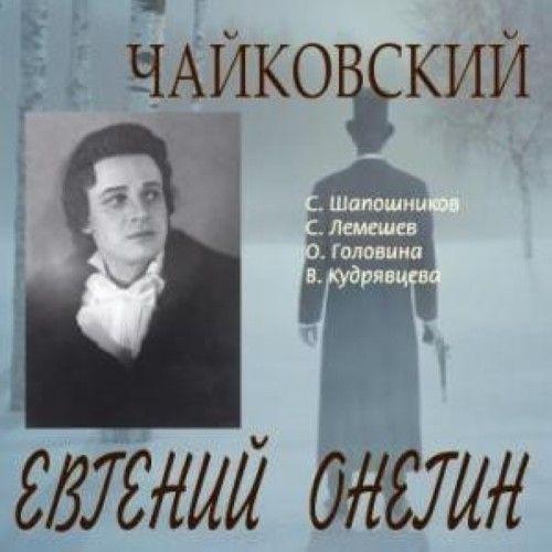 Evgeny Onegin. Opera. Shaposhnikov, Lemeshev, Golovina, Kudrjavtseva (2 CD)