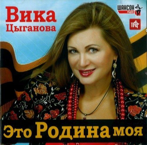 Vika Tsyganova: Eto Rodina moja