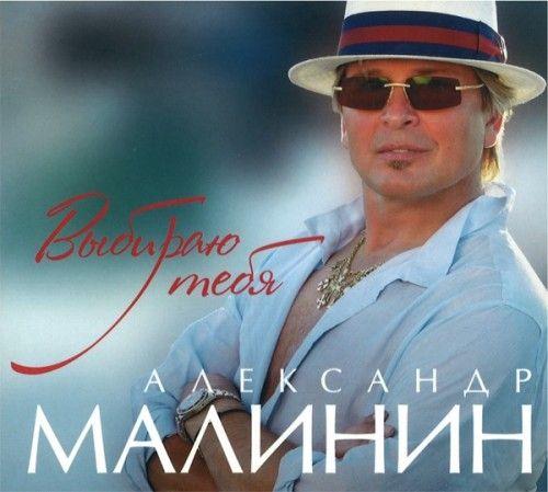 Aleksandr Malinin: Vybiraju tebja