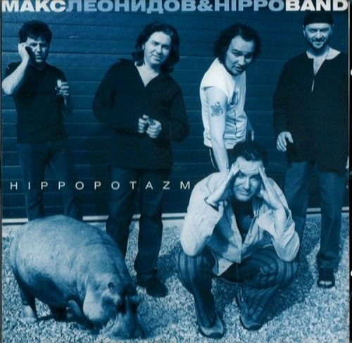 Maksim Leonidov & Hippoband - Hippopotazm