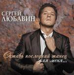 Сергей Любавин. Оставь последний танец для меня...