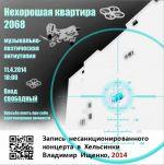 "Nekhoroshaja kvartira 2068 ili ""Zapis nesanktsionirovannogo kontserta v Khelsinki"""