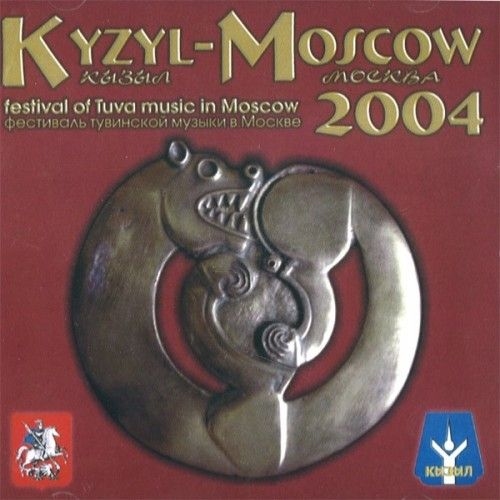 Kyzyl - Moscow: Festival Of Tuva Music In Moscow 2004