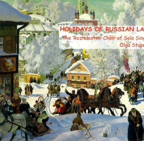 Holidays of Russian land