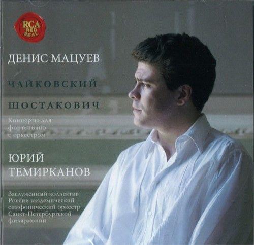 Денис Мацуев, Юрий Темирканов. Чайковский / Шостакович: концерты для фортепьяно с оркестром