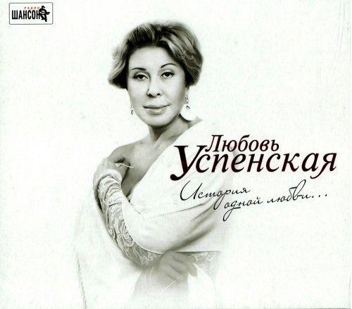 Любовь Успенская. История одной любви