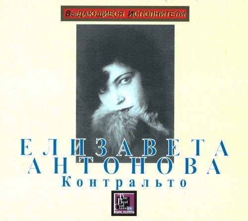 Elisaveta Antonova (contralto)