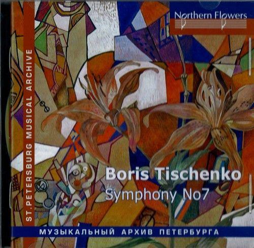 Борис Тищенко: Симфония no. 7 (1994)