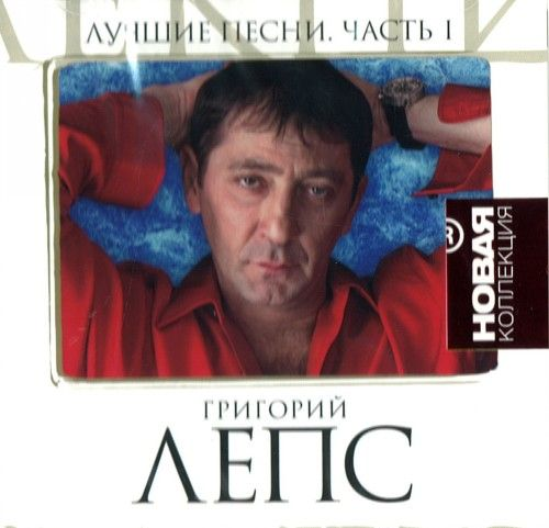 Grigorij Leps - Novaja kollektsija (Luchshie pesni). Chast 1