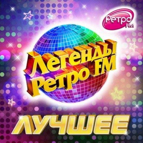 Legendy Retro FM. Luchshee
