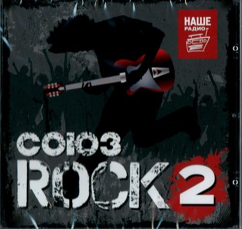 Sojuz Rock 2
