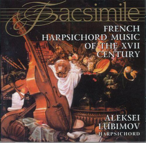 Алексей Любимов. Facsimile. Французская клавесинная музыка XVII века.