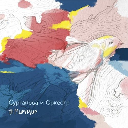 Сурганова и оркестр. #МируМир