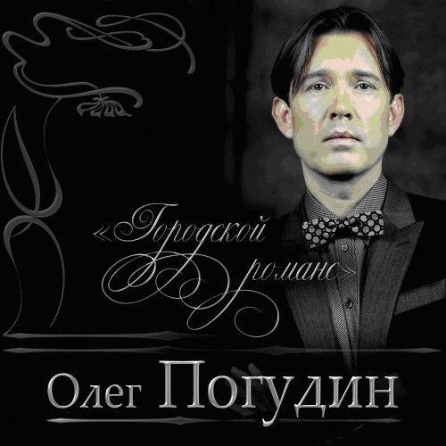 Oleg Pogudin. «Gorodskoj romans» (2 CD)