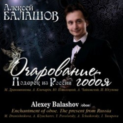 Alexey Balashov, oboe. Enchantment of oboe. The present from Russia