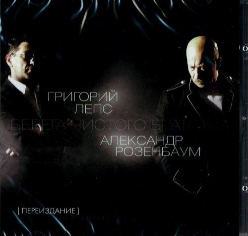 Григорий Лепс, Александр Розенбаум. Берега чистого братства