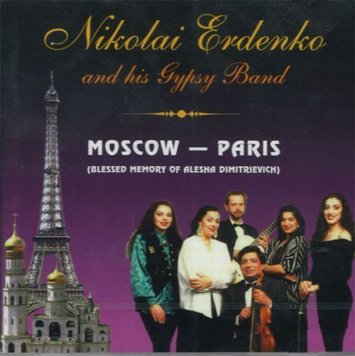 Nikolai Erdenko and his Gypsy Band. Moscow - Paris (Blessed Memory of Alesha Dimitrievich).