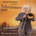 Иван Вихарев, Тромбон. Кавалерийская рысь