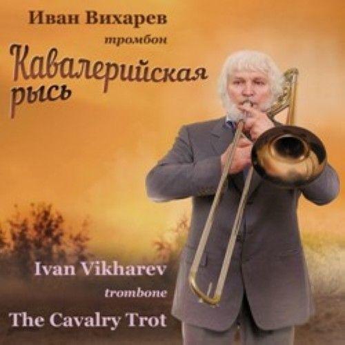 Ivan Vikharev, Trombone. The Cavalry Trot