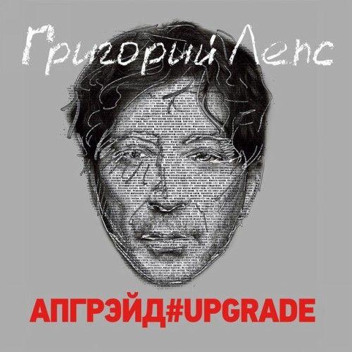 Grigorij Leps. Apgrejd#Upgrade (2 CD)