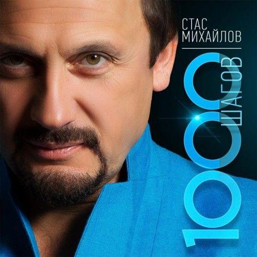 Stas Mikhajlov. 1000 shagov