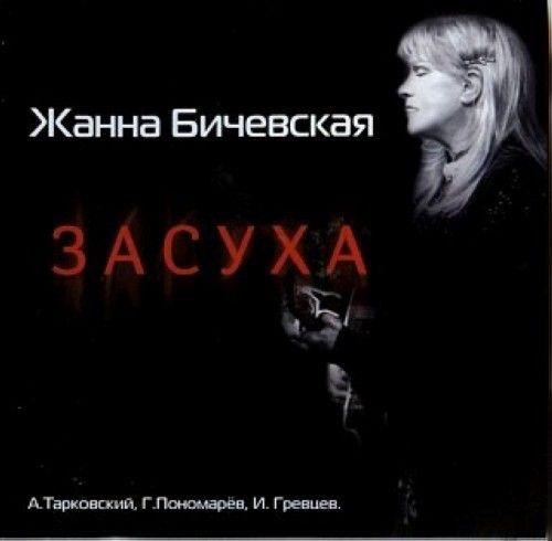 Жанна Бичевская. Засуха