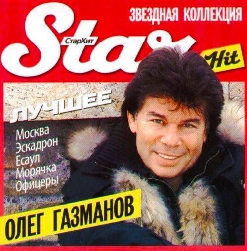Oleg Gazmanov. Luchshee