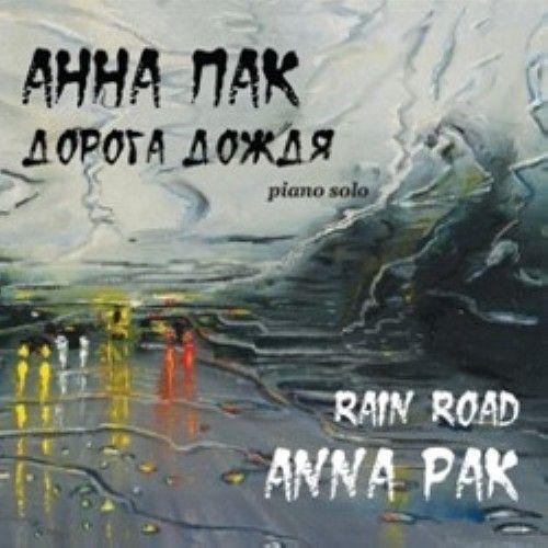 Anna Pak. Rain Road