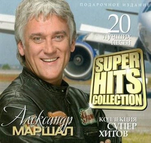 Aleksander Marshal. Superhits collection